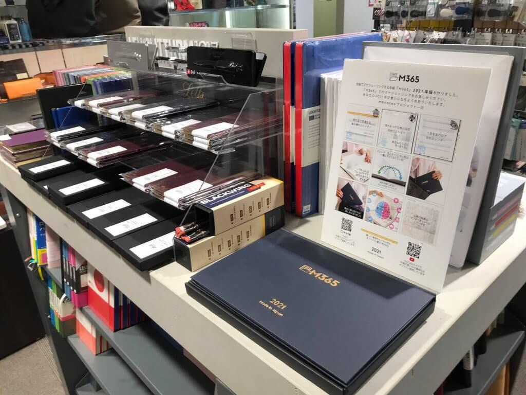手帳「M365」ナガサワ文具センター4Fにあります。