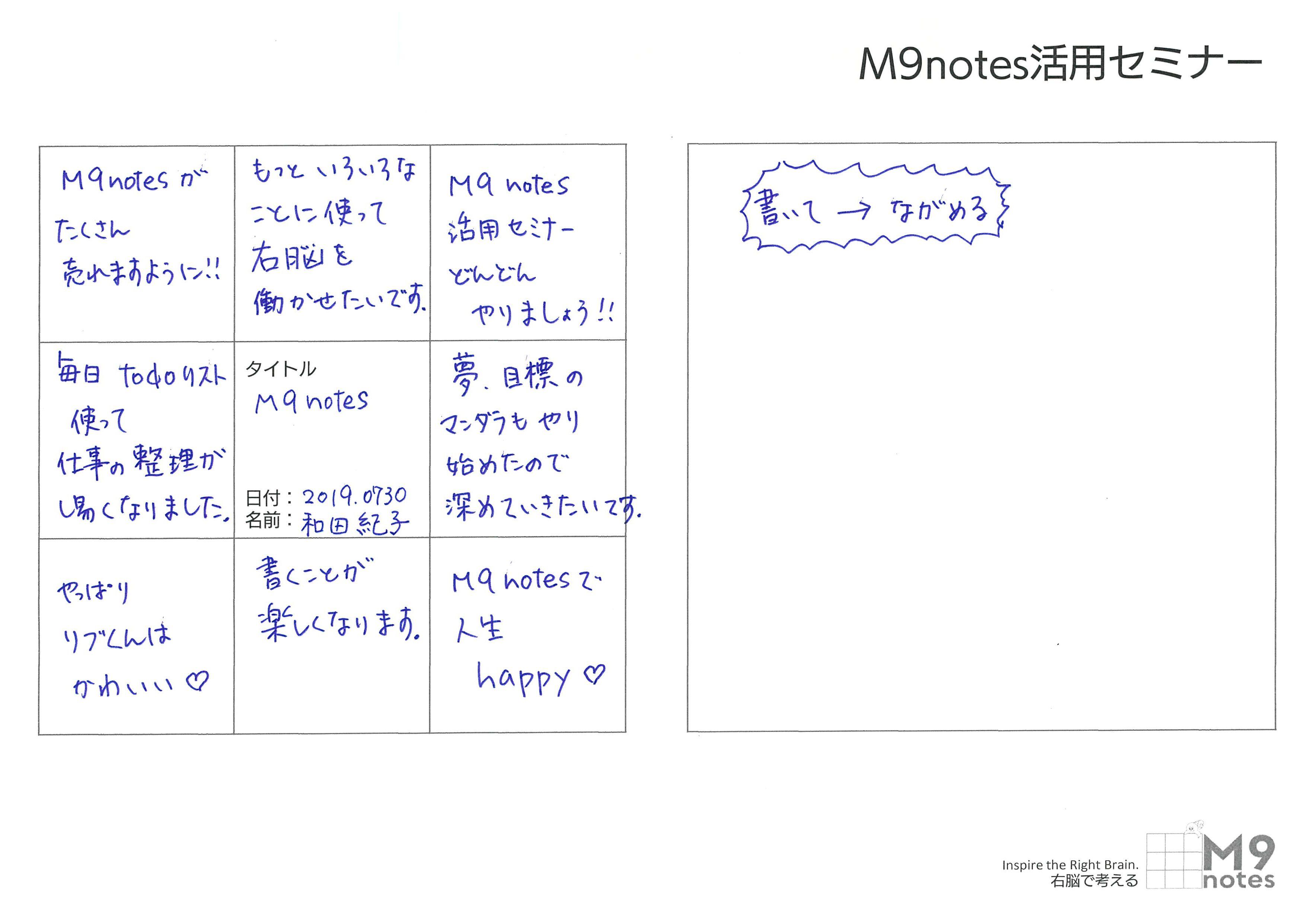2019.0730 活用セミナー感想文 和田紀子さん