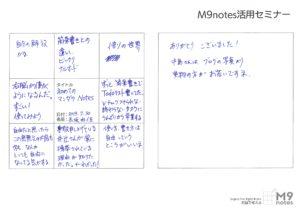 2019.0730 活用セミナー感想文 長坂由佳さん
