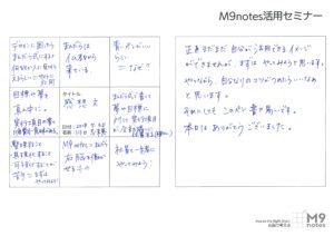 2019.0730 活用セミナー感想文 川口志穂さん