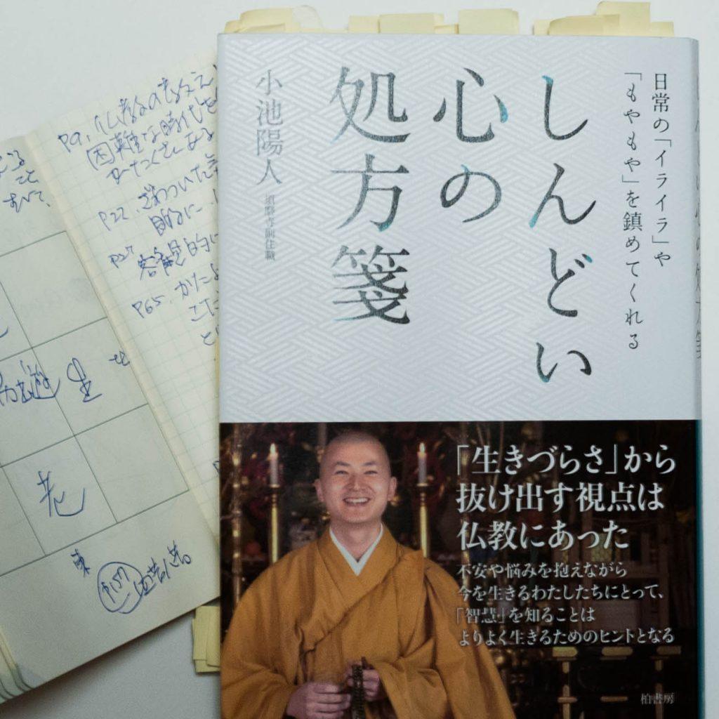 机の上に置いておいて、ことあるごとに取り出して読んだり、話をするときに参考にできるいい本でした。 私としては、なんといっても大好きな弘法大師さんの話が多いのがいいです。