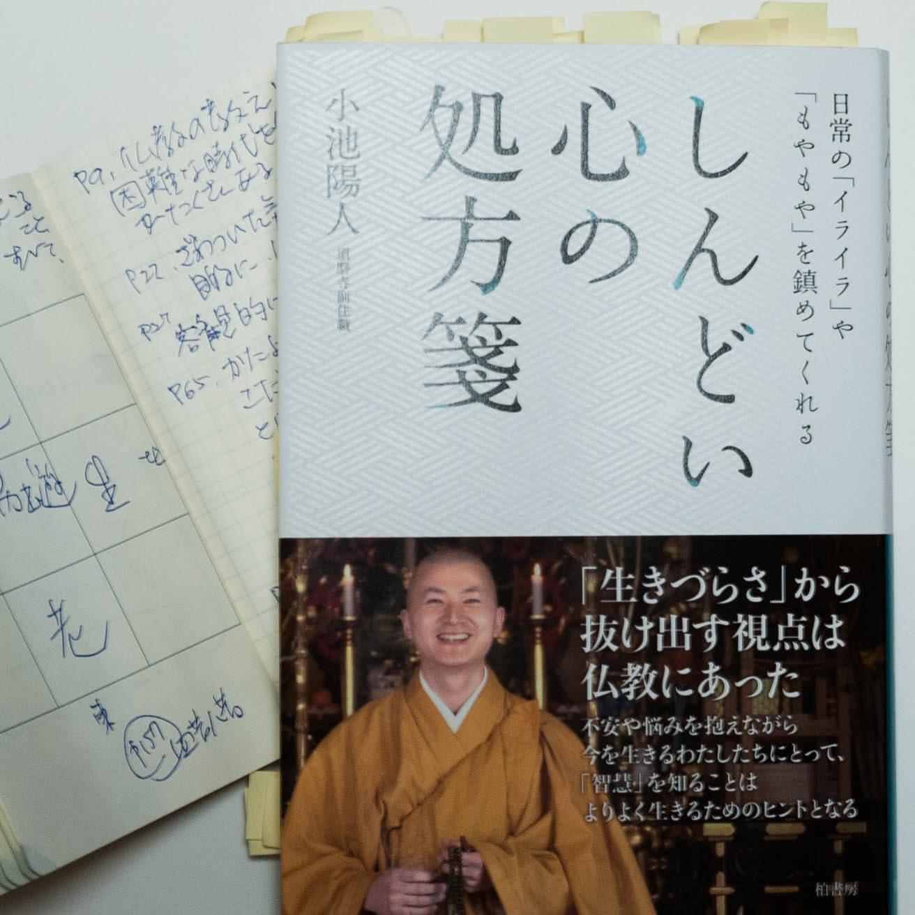 須磨寺・小池陽人副住職の著書「しんどい心の処方箋」を読みました。