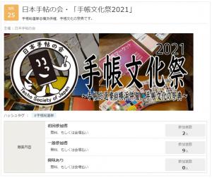 2021/09/25(土) 11:00 〜 2021/09/26(日) 16:00日本手帖の会・「手帳文化祭2021」