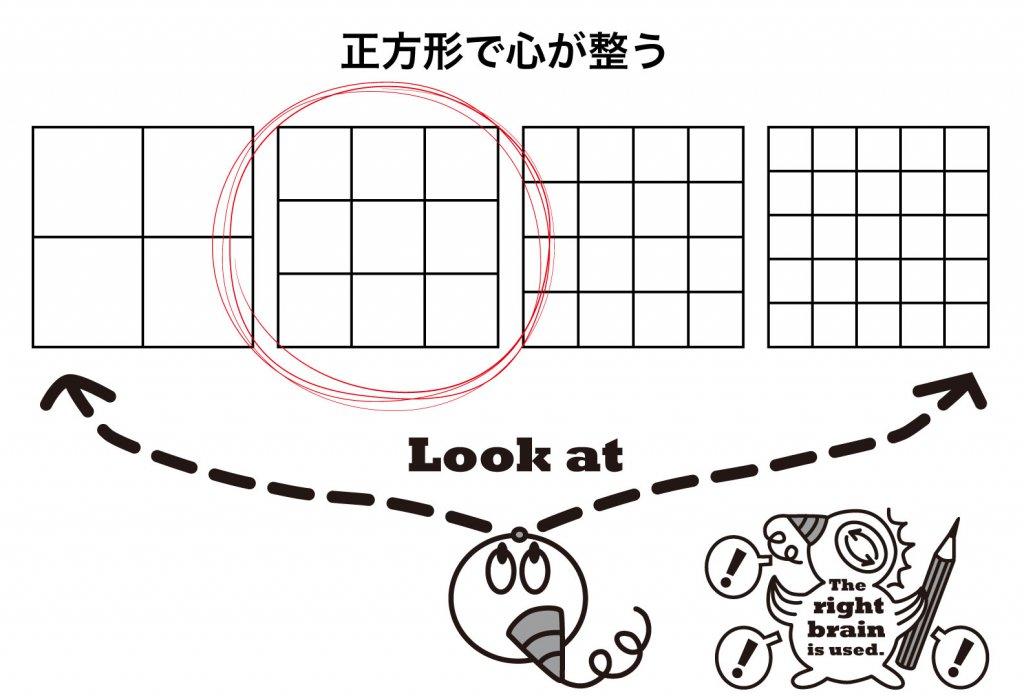 正方形で心が整う