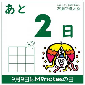 M9notesの日まであと2日