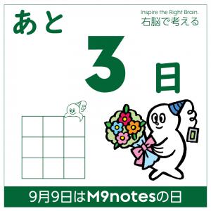 M9notesの日まであと3日