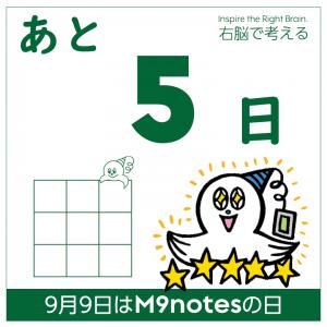 M9notesの日まであと5日
