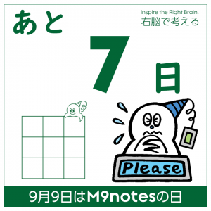 M9notesの日まであと7日