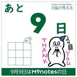 M9notesの日まであと9日