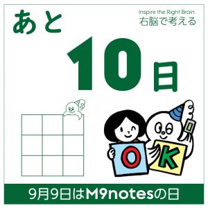 M9notesの日まであと10日