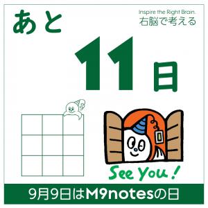 M9notesの日まであと11日