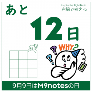 M9notesの日まであと12日