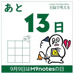 M9notesの日まであと13日
