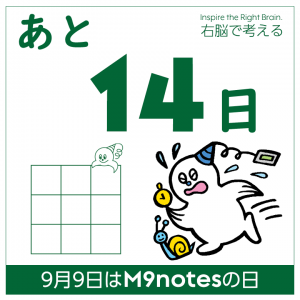 M9notesの日まであと14日