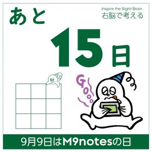 M9notesの日まであと15日