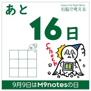 M9notesの日まであと16日