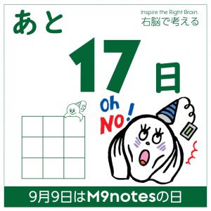 M9notesの日まであと17日