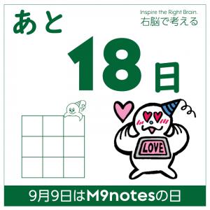M9notesの日まであと18日