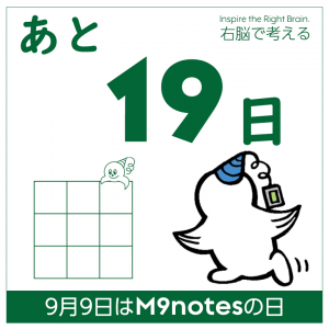 M9notesの日まであと19日