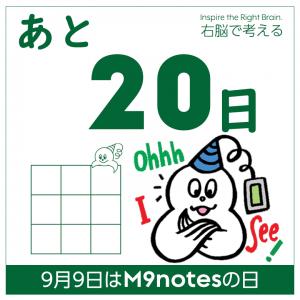 M9notesの日まであと20日