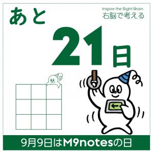 M9notesの日まであと21日
