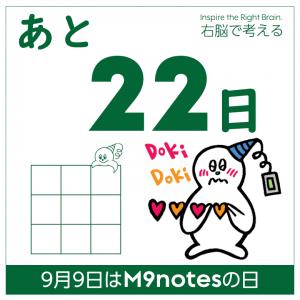 M9notesの日まであと22日