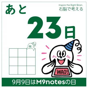 M9notesの日まであと23日