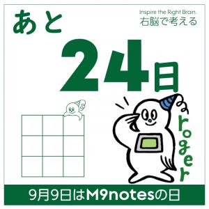 M9notesの日まであと24日