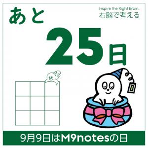 M9notesの日まであと25日