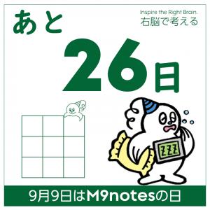 M9notesの日まであと26日