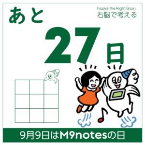 M9notesの日まであと27日