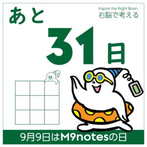 M9notesの日まであと31日