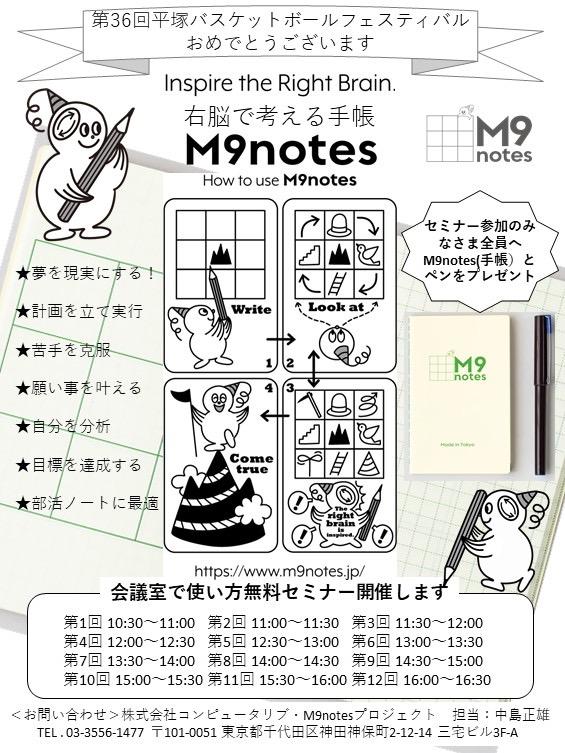 M9notes無料セミナー in ひらつかアリーナ 2019.12.21(土)