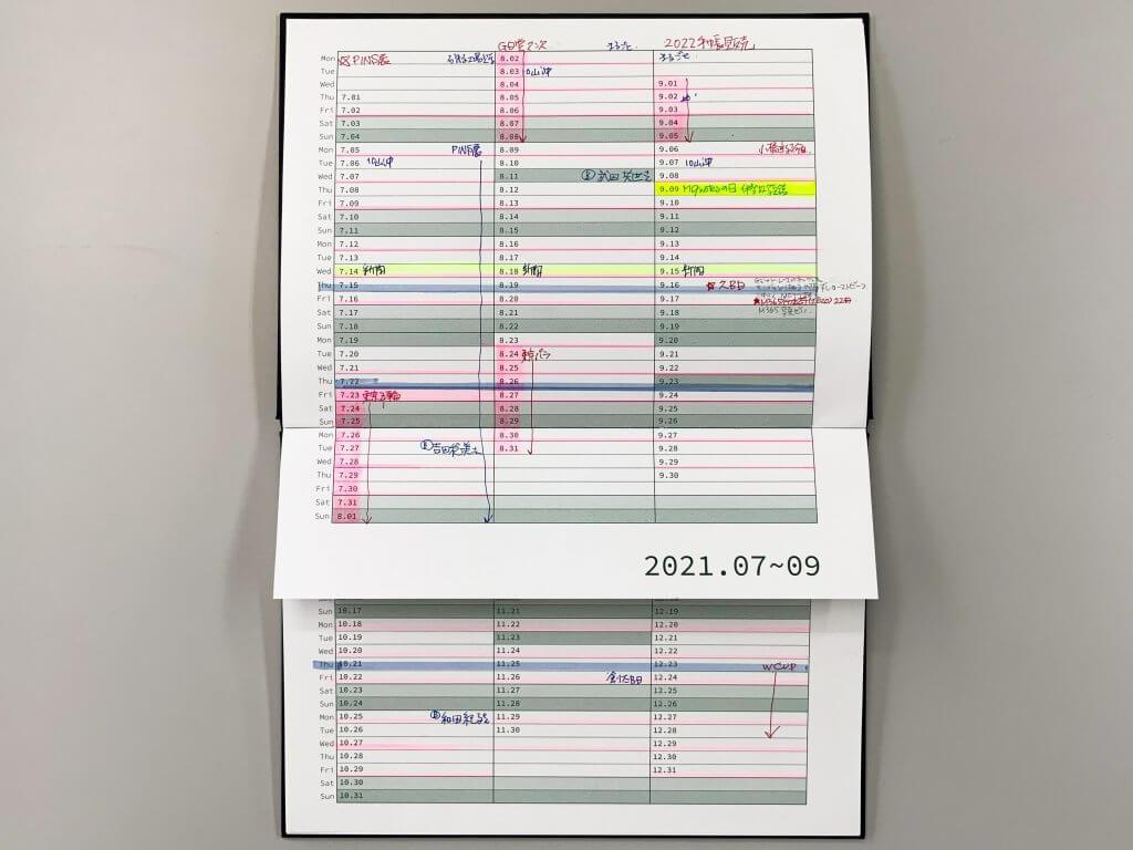 M365の記入事例:一目で6か月分が鳥の目で見渡せる「曜日優先カレンダー」