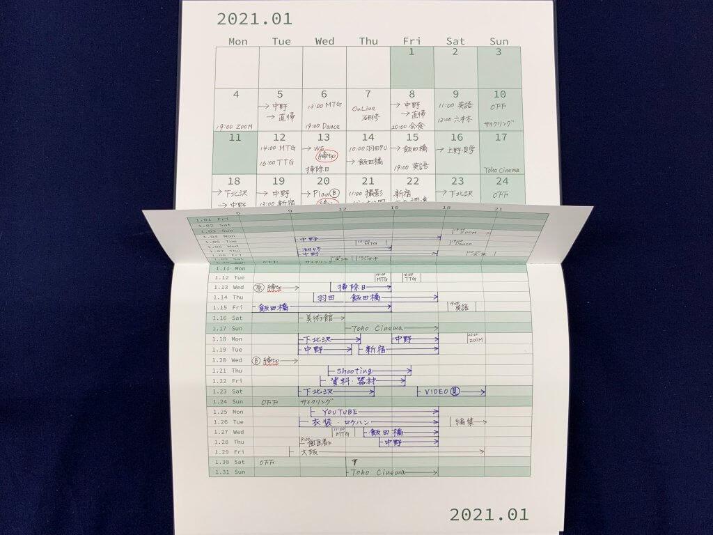 M365の記入事例:1日1行のホリゾンタルマンスリー