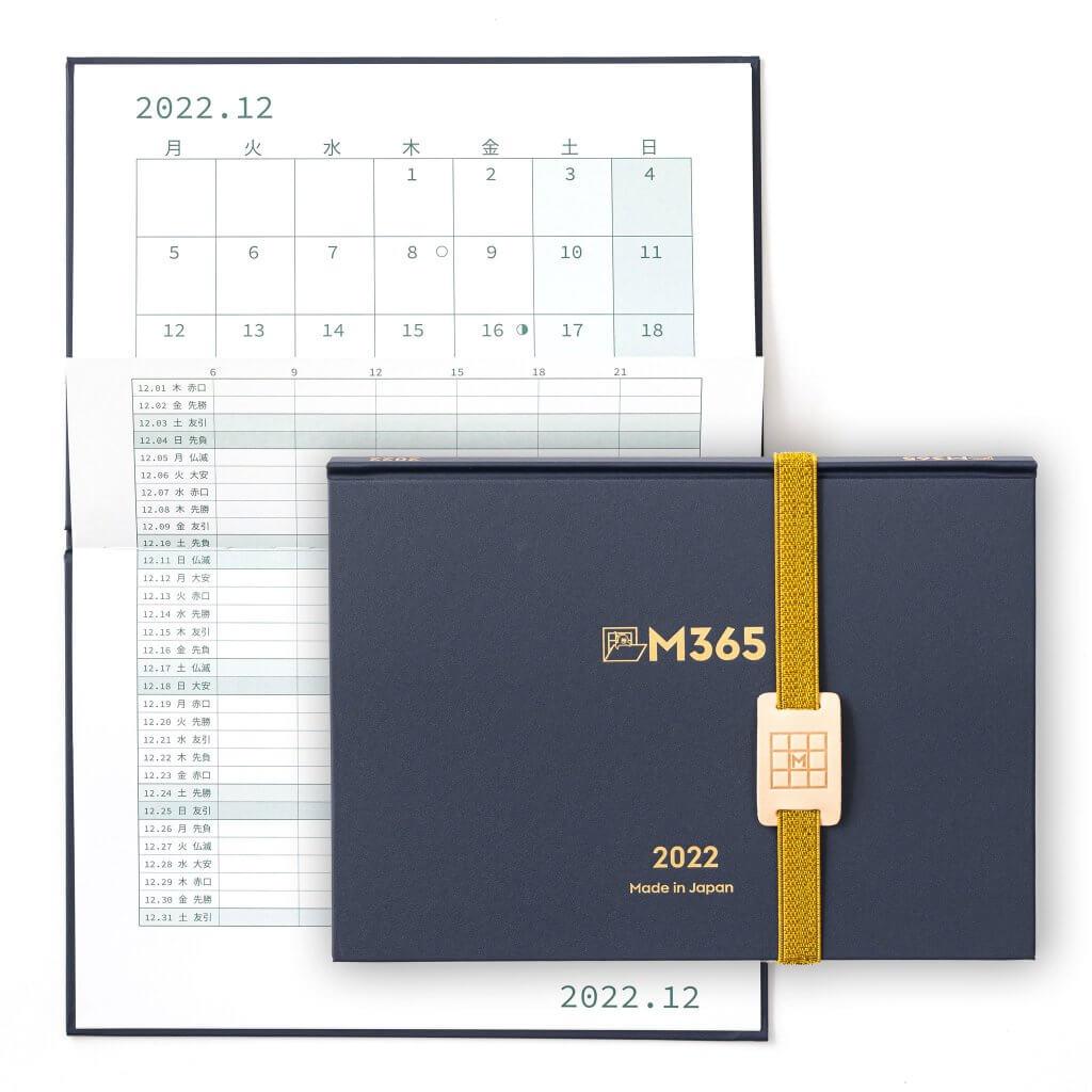 右脳でスケジューリングする手帳『M365』2022年版