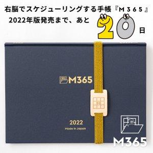 右脳でスケジューリングする手帳『M 3 6 5 』