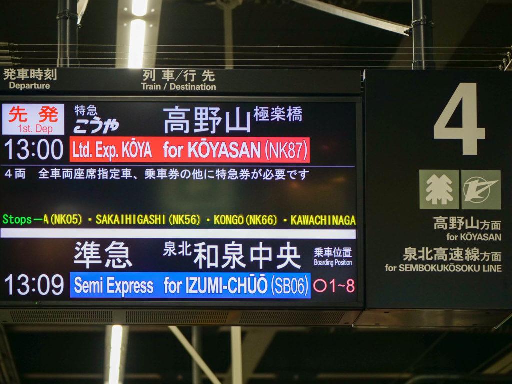 13:00発のこうや号に乗って行きます。