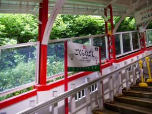 極楽橋駅に到着