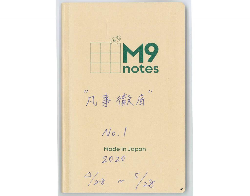 中島智久:練習日記No.1