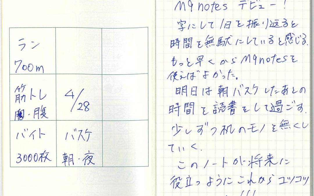 事例紹介:大学でバスケをしたい!18歳の日記