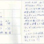 中島智久:練習日記2020.0428