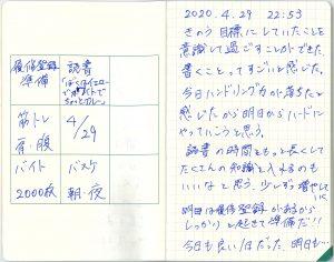 中島智久:練習日記2020.0429