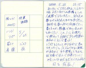中島智久:練習日記2020.0523