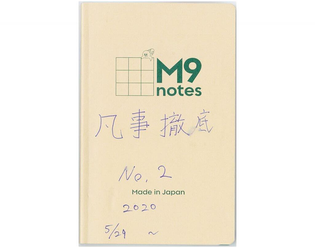 中島智久:練習日記No.2