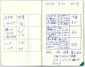 中島智久:練習日記2020.0610