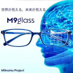 世界が見える、未来が見えるメガネ M9glass