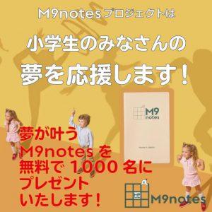 """「小学生のみなさんへ""""夢ノート""""をプレゼント」夢が叶うM9notesを無料で小学生1000名にプレゼント!"""