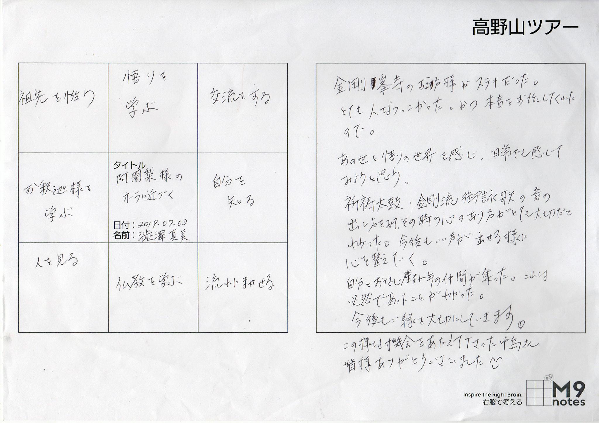 高野山セミナーの感想文(澁澤さま)