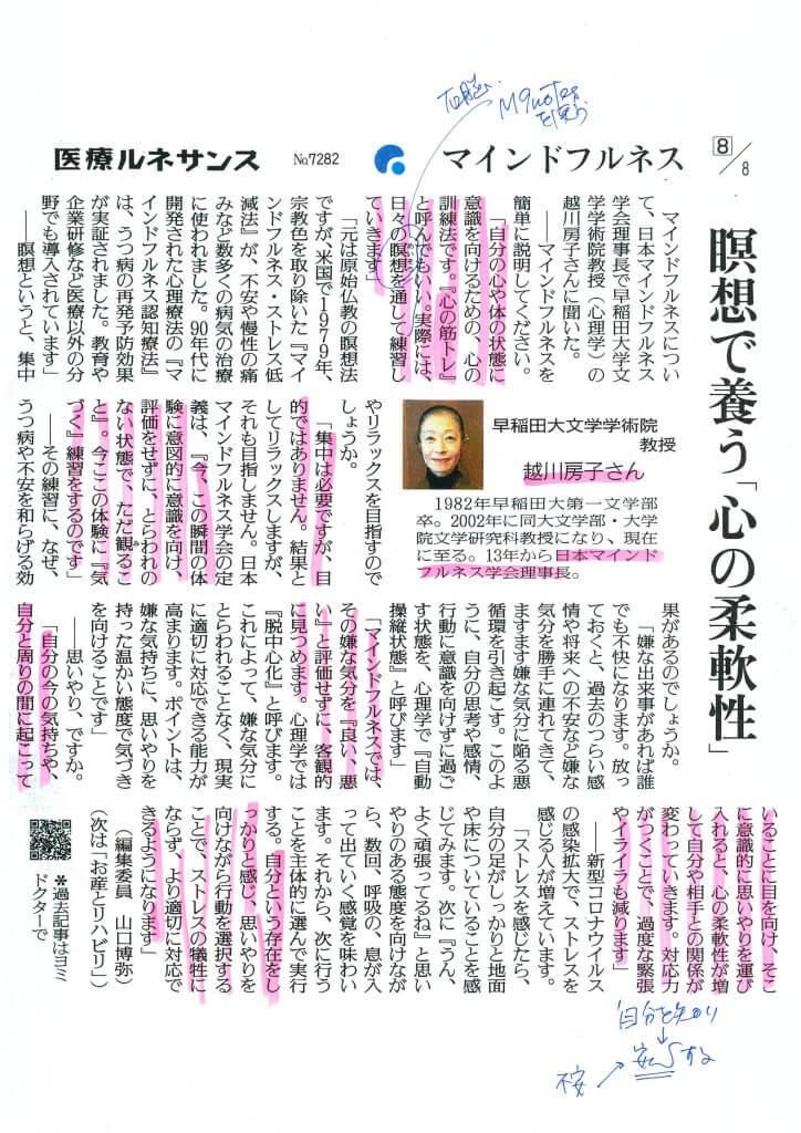 読売新聞2020年5月14日記事より